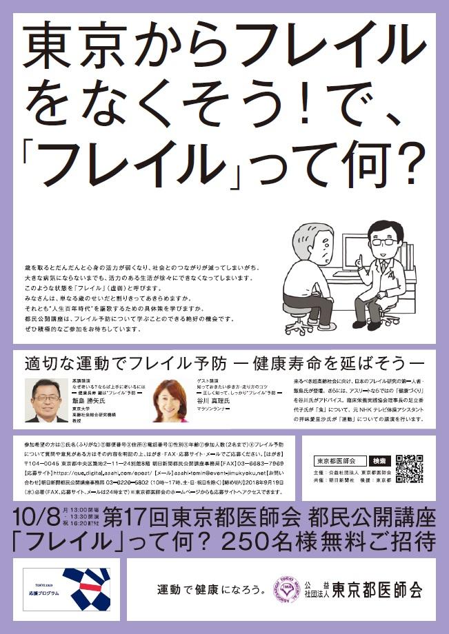 第17回 東京都医師会 都民公開講座「適切な運動でフレイル予防―健康寿命を延ばそう―」