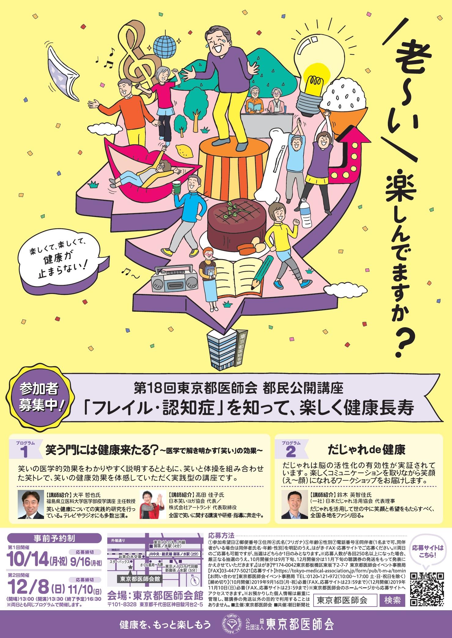 第18回 東京都医師会 都民公開講座「『フレイル・認知症』を知って、楽しく健康長寿」