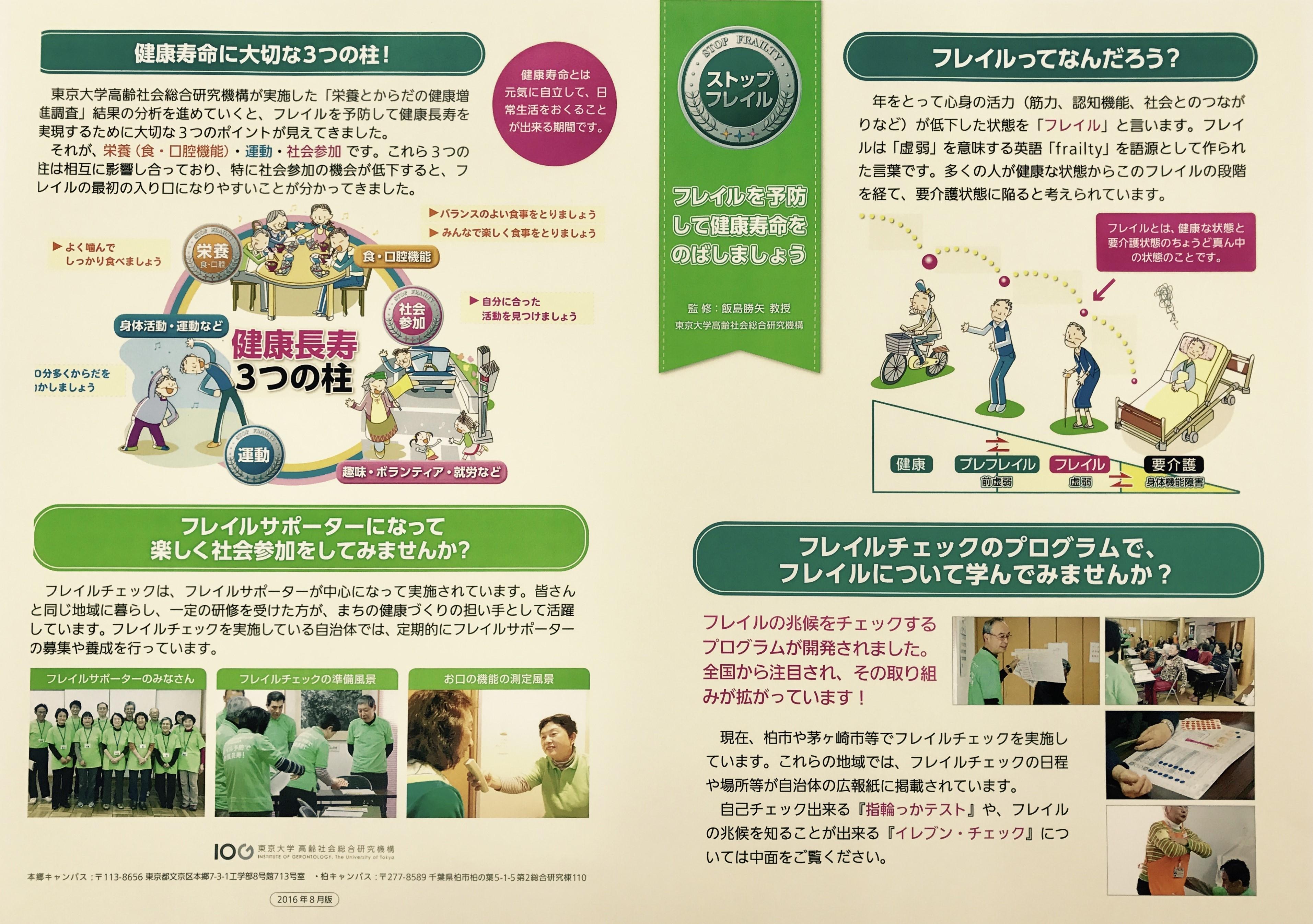 監修:東京大学高齢社会総合研究機構 飯島勝矢教授 ストップフレイル「フレイルを予防して健康長寿を伸ばしましょう」